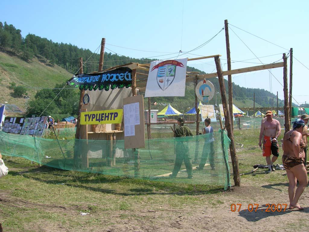 Первенство по спортивному метанию ножа на Грушинском фестивале, 2007
