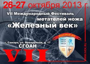 Седьмой Международный Фестиваль метателей ножа