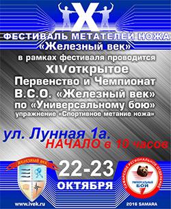 Десятый Фестиваль метателей ножа «Железный век»