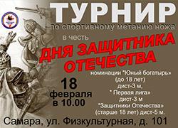Турнир по спортивному метанию ножа в честь Дня защитника отечества